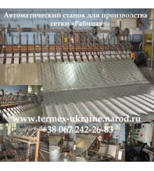 Автоматический станок для производства сетки «Рабица»